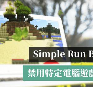 Simple Run Blocker 禁用電腦特定 App,避免小朋友開到不該開的軟體