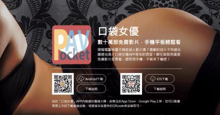 口袋女優超過 10 萬部謎片免費看,老司機請上車 ( iOS/Android )