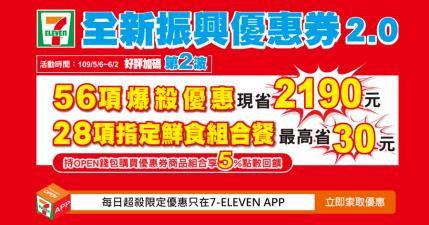 7-11 振興優惠券 2.0 推出,第 2 波加碼上次沒跟到的 6/2 前都來得及