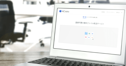 ACdata 無限制大小的免費空間,支援壓縮 / 連結分享 / 批次上傳 / Email 傳輸