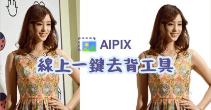 AIPIX 一鍵自動去背,支援大型圖片輸出,內建圖片編輯器可加入純色背景