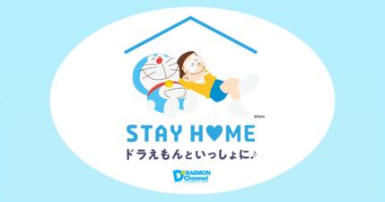 Doraemon Channel 陪你在家防疫,推出系列多啦 A 夢桌布 遊戲 著色紙 周邊印刷品