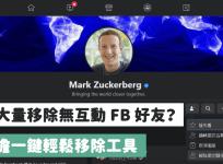 Facebook Friends Remover 和陌生朋友說再見,一鍵移除 FB 零互動冰友
