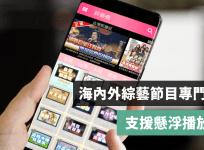 綜藝瘋 App 全世界超過 200 個綜藝節目免費觀看,支援背景播放功能