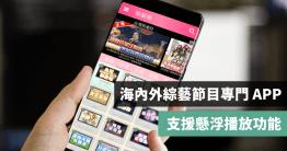 你身邊有沒有特別喜歡看綜藝節目的朋友呢?那這篇文章絕對要分享給他看,今天小編要跟大家分享一款專門用來看綜藝節目的 App,「綜藝瘋」是一款專門用來觀看綜藝節目的 App,台灣綜藝節目、大陸綜藝節目、歐美綜藝節目通通應有盡有,最強大的是還支援...