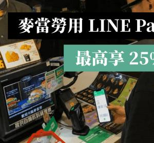 吃麥當勞用 LINE Pay,6/9 前享最高 25% 回饋