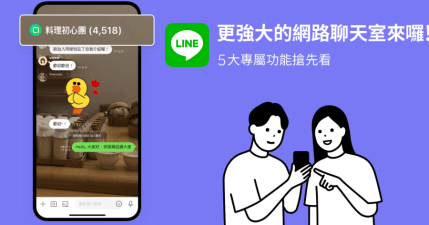 LINE 推出社群功能,跟群組有什麼不同?