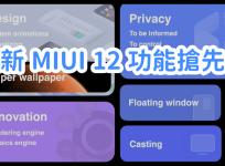 MIUI 12 正式發表,全新 7 大升級功能整理,6/20 起陸續推送更新