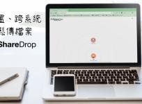 ShareDrop P2P 傳檔案免安裝任何 App,無系統、裝置限制開瀏覽器就能傳