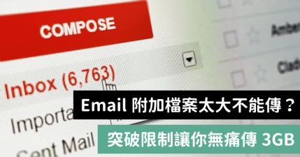 Sondd 突破 Email 20MB 附加檔案限制,讓你免費傳 3GB 檔案