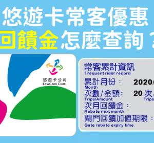 台北捷運Go 查詢北捷常客優惠回饋金,支援悠遊卡 一卡通 愛金卡,用手機就可查 (iOS/Android)