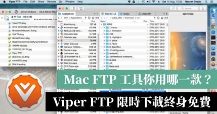 限時免費 Viper FTP 工具閃電般的速度,支援 SFTP / FTP / WebDav / Dropbox / Google Drive