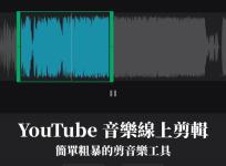Audio Cutter Online 史上最簡單 YouTube 音樂剪輯,貼上網址即剪輯,支援 14 音檔格式下載