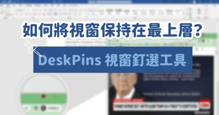 DeskPins 讓任意視窗保持在最上層,羽量級工具只有 124KB