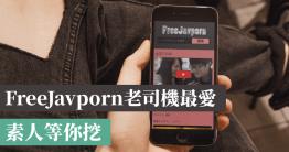 Setting、Avnight 等老司機 App 不能看,有沒有其它的替代方案?最近小編發現一個來自日本的謎片網站FreeJavporn,上面的影片大部分是素人影片,就連畫質也很素人,不像 PxxxHub 畫質如此清晰,整個頁面...