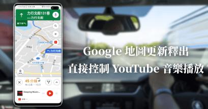 如何不跳出 Google 導航切換音樂?Google 地圖釋出更新可直接控制 YouTube Music
