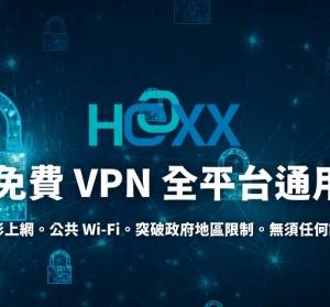 Hoxx VPN Proxy 免費 VPN,支援 18 國家無流量限制