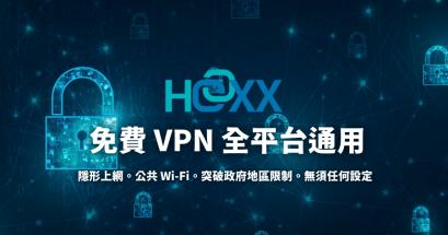 有不限流量的免費 VPN 嗎?Hoxx VPN Proxy 支援全平台無系統限制
