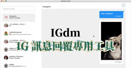IGdm 電腦回覆 IG 訊息專用工具,無貼文干擾 ( Windows / Mac )
