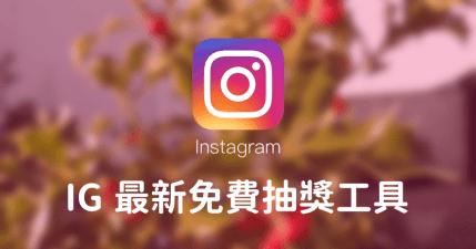 Instagram Picker 抽獎,可設定抽獎人數 / 標記人數 / 指定留言 / 重複留言