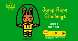 防疫期間在家也想動一動該怎麼辦?有 Switch 的玩家看過來,任天堂透過 Unity 開發了一款免費跳繩遊戲 Jump Rope Challenge,,不用另外購買任何新器材,用 Joy-Con 手把就能玩空氣跳繩,2020/9/30 前...