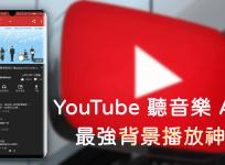 NewPipe APK 0.20.4 下載,YouTube 關螢幕聽音樂 App 地表最強