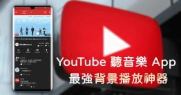 你如果是 Android 的使用者,現在都用什麼 App 聽音樂呢?最近小編發現一款目前為止看過最強大、最好用的免費聽歌 App,NewPipe 支援背景播放、懸浮播放、下載 YouTube 音樂及影片,幾乎把所有 YouTube 使用者所...