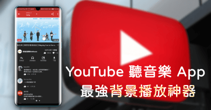 NewPipe APK 下載,YouTube 關螢幕聽音樂 App 地表最強