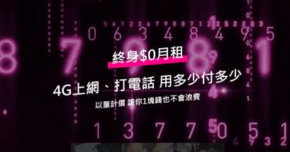 如何用最低成本養一支門號?台灣之星 0 月租方案