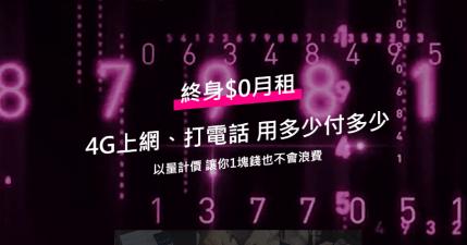 台灣之星終身 0 月租方案,對抗手機門號外洩的方法,就辦一支來專門外洩的吧