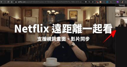 Vemos 支援 Netflix 同步觀看,遠距離情侶的追劇神器