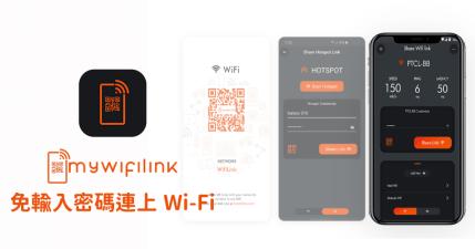 WiFiLink 免密碼連 Wi-Fi,有做生意的朋友快學起來 ( iOS/Android )