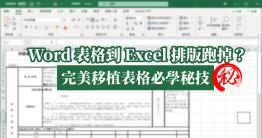 我們有時候會需要把 Word 表格貼到 Excel 上面作業,不過為什麼直接 Ctrl + C 複製貼上 Excel 後,格式整個卻跑掉了?而且在 Word 裡面製作表格遠比 Excel 友善很多,直接在 Excel 從 0 到有打一份表格...
