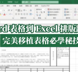 Word 表格貼到 Excel 格式跑掉?這招學起來讓你完美貼上表格