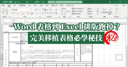 Word 轉 Excel 排版跑掉怎麼辦?神手級的操作讓你格式不跑掉