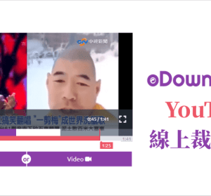 oDownloader 線上裁切 YouTube 影片,免下載剪輯軟體,可輸出 MP4 影片及 MP3 音檔