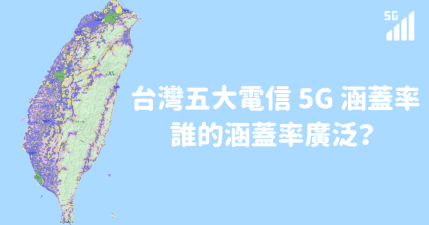 5G 申辦之後你家有訊號嗎?五大電信 5G 涵蓋率查詢
