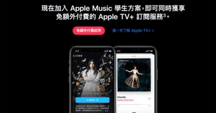 限時優惠 Apple Music 學生專案,最多免費聽 6 個月再送 Apple TV+ 免費看