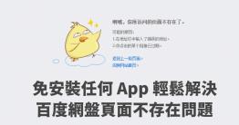 有許多老司機載片載電影的時候 ( 我絕對不是那個老司機 XD ),會找到儲存在百度網盤的載點,當其他載點都失效時,點進百度網盤卻看到「你所訪問的頁面不存在」,老司機一看就知到是台灣 IP 被鎖,這時候請不要慌、不要擊,也先不用急著找免費 V...