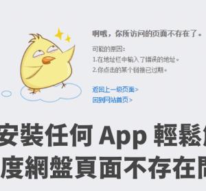 解決百度網盤你所訪問的頁面不存在,免 VPN 免安裝任何 App 解決方法大公開