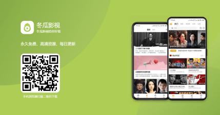 冬瓜影視 App 海量韓劇 / 美劇 / 陸劇 / 電影線上看,支援離線觀看