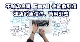 明明沒登入的網站,Email 卻收到驗證訊息嗎?這代表你的 Email 地址、密碼可能曾經遭到洩漏,遇到這樣的問題該怎麼辦?小編自己也有這個問題,最近發現這個線上服務 Data Breach Checker,能夠檢測你的 Email 地址是...