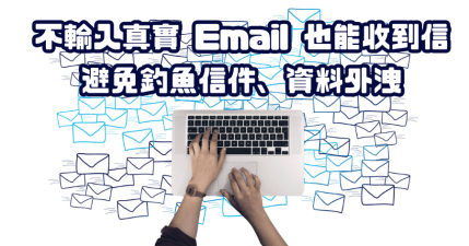 Data Breach Checker 你的 Email 帳密有遭到外洩嗎?外洩後除了改密碼可以怎麼做會更好?