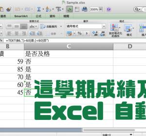 Excel 條件判斷 TEXT 超簡單!免用複雜巢狀 IF 函數