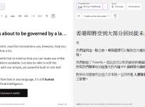 FluentlyApp 線上翻譯工具支援全世界 44 種語言,翻譯文件比 Google 翻譯還好用