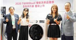 你總是覺得洗烘脫洗衣機容量太小嗎?LG 於 7/3 在台灣推出 15 公斤 LG TWINWash 雙能洗洗衣機,這次引進 15 公斤讓雙能洗洗衣機全容量一次到位,有兩層樓的 LG TWINWash 雙能洗洗衣機,髒衣服、乾淨貼身衣物能夠分...