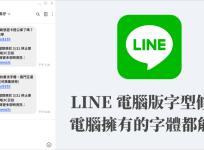LINE 電腦版更換字體教學,不是 LINE 內建的字型也能換