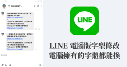 看到隔壁同事電腦版 LINE 為什麼有不同字體?這並不是同事安裝了什麼奇怪版本的 LINE,而是可以透過設定來切換字體,且不限於 LINE 本身內建的字體,只要是你電腦上有安裝的字體,就通通可以套用到電腦版 LINE 上面,如果你覺得每天辦...