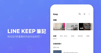LINE 推出 Keep 筆記新功能,可以做為傳訊息給自己功能