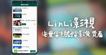 LinLi 影視合法影片線上看 App,號稱 YouTube 免費電影偵測器